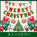 ホームパーティー お家でクリスマス 飾り クリスマス サンタクロース クリスマス