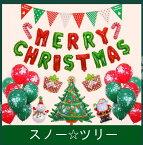 ホームパーティー お家でクリスマス 飾り クリスマス サンタクロース クリスマスイブ バルーン 年末 SNS映え オシャレ ホーム 風船 ツリー クリスマスツリー 雪だるま バルーンアート 5タイプ 雪 サンタ お招き パーティー クリスマスディナー