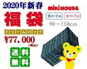 【ポイント10倍】2020【ミキハウス福袋】7万円2020年新春福袋【予約・送料無料】【2020年】