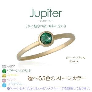 K18/K14Jupiterジュピテールリング選べる5色のストーンカラーラウンドダイヤモンドczリング【ラッピング無料】【_包装】※予約商品※