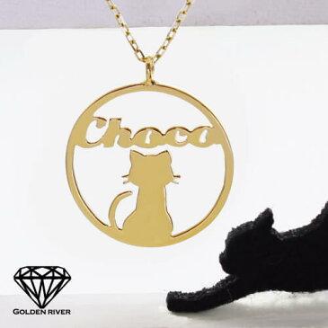 K18 18金 18k ネッコレス 猫ネックレス キャッ 猫 ネームネックレス イニシャルネックレス 猫の名前 ゴールドネックレス 直径25cm 【チョコ】