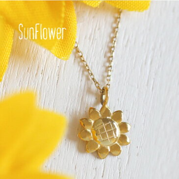 ネックレス レディス sunflower ひまわり 向日葵 ネックレス ゴールドネックレス 夏生まれ 誕生日プレゼン K18 18金 18k ゴールド レディース【ラッピングの状態でお届け】