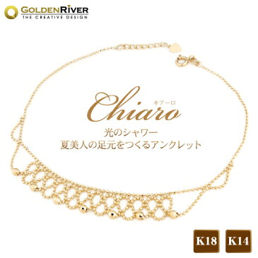 【送料無料】K18/K14 ゴールド アンクレット レースシャワー Chiaro-キアーロ-