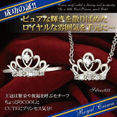ロイヤルな雰囲気を手元にプラスして気品アップ!プリンセス♪成功の証王冠クラウンダイヤモン...