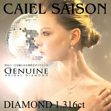 CAIEL SAISON〜シエルサイソン〜ダイアモンド 天然ダイヤモンド1.316ct ブライダル ラウンドブリリアントカットダイアモンドネックレス K18