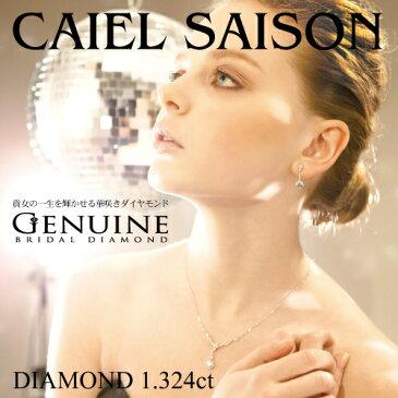 CAIEL SAISON〜シエルサイソン〜ダイアモンド 天然ダイヤモンド1.324ct ブライダル ラウンドブリリアントカットダイアモンドピアス K18