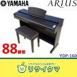 【中古】MS717▽ヤマハ 電子ピアノ アリウス YDP-160