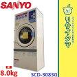 【中古】KS737▼サンヨー ガス乾燥機 8kg プロパンガス SCD-3083G