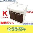 【中古】M03815▽アサヒ衛陶 洗面台 陶器ボウル ダークブラウン LK3711KUE
