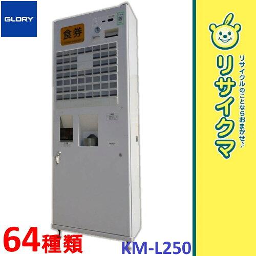 K▼グローリー 自動券売機 64種類 KM-L250 (03847)