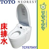 【】M▽TOTOウォシュレット一体型便器タンクレスネオリストAH3TCF9794Y(03857)