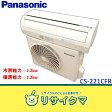 【中古】KA973▲パナソニック ルームエアコン 2012年 2.2kw 〜8畳