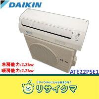 【】RA111▲ダイキンルームエアコン2013年2.2kw~8畳ATE22PSE1