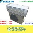 【中古】FA580▲ダイキン ルームエアコン 2009年 2.2kw 〜8畳 自動掃除