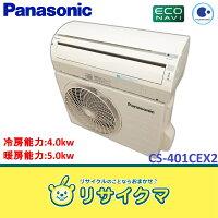 【】RA171▲パナソニックルームエアコン2011年4.0kw~16畳自動掃除