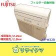 【中古】RA179▲富士通 ルームエアコン 2013年 2.2kw 〜8畳 自動掃除