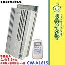 【中古】RA251▼コロナ窓用エアコン2015年1.4/1.6kw〜6畳CW-A1615