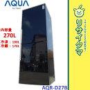 【中古】RK493▼アクア冷蔵庫270L2013年2ドアブラックAQR-D27B