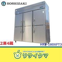 【中古】(R)OC114▼ホシザキ業務用冷凍冷蔵縦型6面2凍4蔵インバーターHRF-180XFT3