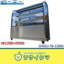 【中古】OC151▼大穂冷蔵ショーケースケーキショーケース陳列ケースW1200×D500