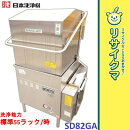 【中古】OC290▼日本洗浄業務用食器洗浄食洗機2011年都市ガスSD82GA