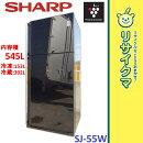 【中古】RK780▼シャープ冷蔵庫545L2015年ブラックガラスドアSJ-55W