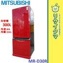 【中古】MK887△三菱冷蔵庫300L2010年2ドア人気レッドMR-D30R