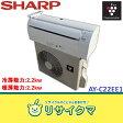 【中古】FA365▲シャープ ルームエアコン 2013年 2.2kw 〜8畳 自動掃除