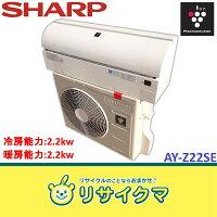 【】MA436▽シャープルームエアコン2010年2.2kw~8畳自動掃除AY-Z22SE