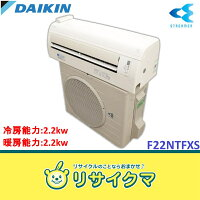 【】FA440▲ダイキンルームエアコン2013年2.2kw~8畳自動掃除F22NTFXS-W