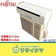 【中古】FA455▲富士通 ルームエアコン 2013年 2.2kw 〜8畳 AS-A22C