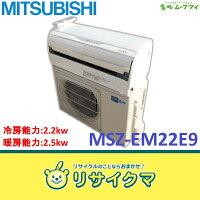 【】FA497▲三菱ルームエアコン2012年2.2kw~8畳自動掃除MSZ-EM22E9