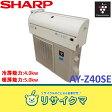 【中古】MA515▽シャープ ルームエアコン 2010年 4.0kw 〜16畳 自動掃除 AY-Z40SE