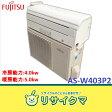 【中古】MA544▽富士通 ルームエアコン 2013年 4.0kw 〜16畳 自動掃除 AS-W403P2