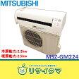 【中古】M07568▽三菱 ルームエアコン 2014年 2.2kw 〜8畳 取付可 MSZ-GM224