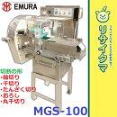 【中古】OC482▼美品エムラフードスライサー野菜スライサー2014年MGS-100