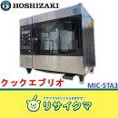 【中古】KC513▼ホシザキスチームコンベクションオーブン2012年エブリオMIC-5TA3