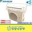 【中古】M▽ダイキン ルームエアコン 2012年 2.2kw 〜8畳 空気清浄 AN22NESK (07588)