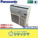 【中古】R▲パナソニックルームエアコン2011年5.0kw〜20畳自動掃除CS-501CXR2(07604)
