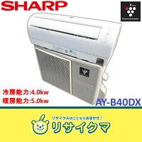 【】R▲シャープルームエアコン2012年4.0kw~16畳プラズマクラスターAY-B40DX(07632)