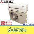 【中古】F▲三菱重工 ルームエアコン 2011年 2.2kw 〜8畳 自動掃除 SRK22RM (07645)