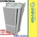【中古】M▽コロナ窓用エアコン2014年1.6/1.8kw〜6畳冷暖房CWH-A1814(07677)