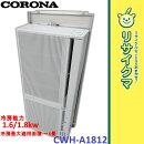 【中古】M▽コロナ窓用エアコン2012年1.6/1.8kw〜6畳冷暖房CWH-A1812(07680)