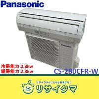 【】R▲パナソニックルームエアコン2010年2.8kw~12畳CS-280CFR(07729)