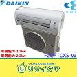 【中古】R▲ダイキン ルームエアコン 2013年 2.2kw 〜8畳 光速ストリーマー F22PTCXS (07747)