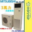 【中古】M▽三菱 業務用エアコン 2013年 8.0kw 3馬力 冷専 床置形 PS-RP80KA8 (07773)