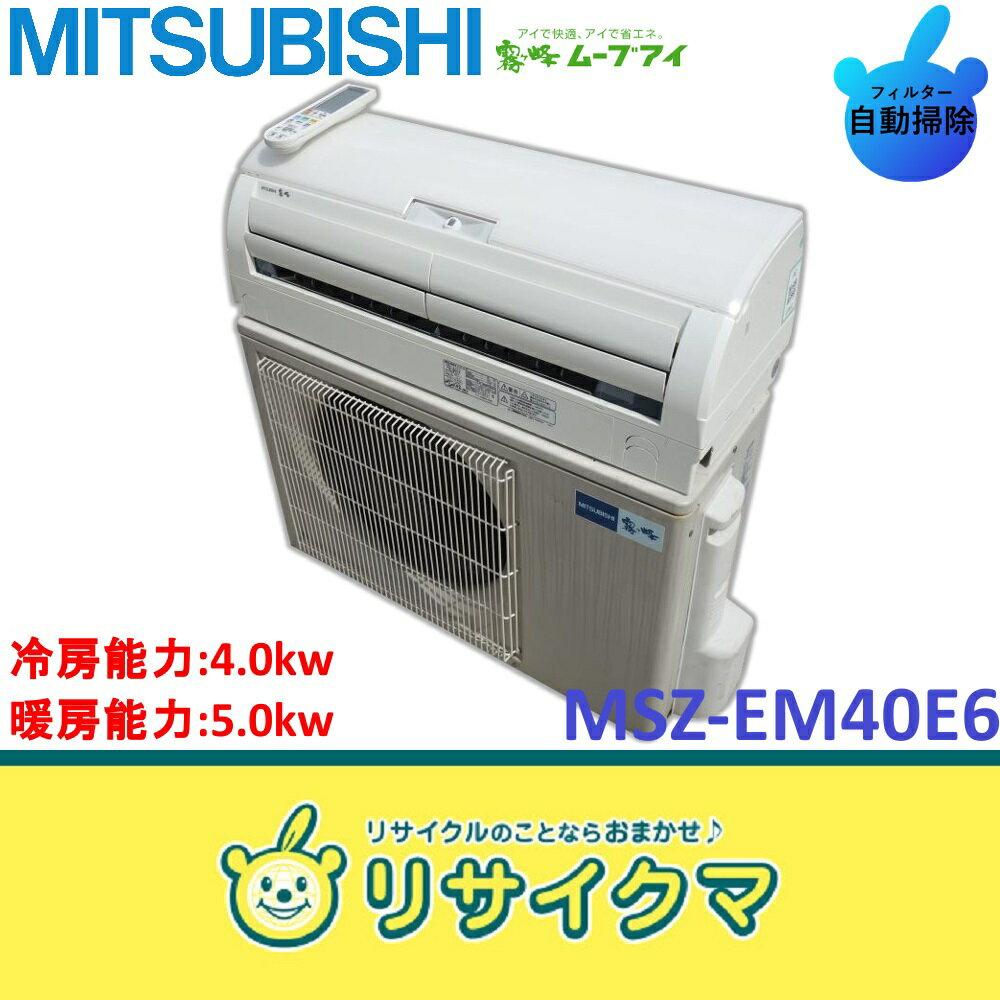 【中古】R▲特価 三菱 ルームエアコン 4.0kw 〜16畳 ムーヴアイ 自動掃除 MSZ-EM40E6S (07862):リサイクマのリサイクルショップ