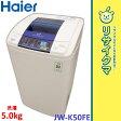 【中古】M△ハイアール 洗濯機 2015年 4.2 風乾燥 ステンレス槽 コンパクト JW-K50FE (06146)