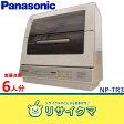 【中古】M▽パナソニック 食器洗い乾燥機 食洗機 2011年 6人用 エコナビ NP-TR3 (06151)