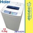 【中古】M▽ハイアール 洗濯機 2014年 4.2kg ステンレス槽 風乾燥 JW-K42FE (06418)